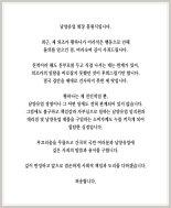 """남양유업 회장 """"황하나 회사와 무관…참담한 심정"""""""
