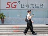 中 차이나모바일, 오는 9월부터 첫 5G 상용 서비스 개시