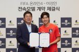 넥슨, 'FIFA 온라인 4' 이강인 선수 모델 계약 체결식 진행