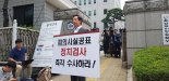 """'자녀 KT특혜채용 의혹' 김성태 """"정치적 보복·무리한 기소"""""""