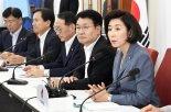 자유한국당 조국 인사청문회 대책TF 1차회의