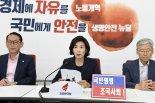 자유한국당, 조국 인사청문회 대책TF 5차회의