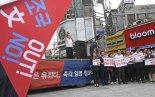 자유한국당 '살리자 대한민국 ! 문재인정권 규탄대회' 주먹 쥔 황교안 대표