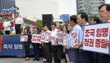 자유한국당 '살리자 대한민국 ! 문재인정권 규탄대회'
