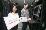 KT, 블록체인 기반 기가스텔스로 IoT 보안 강화