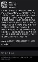 """애플 iOS 13.2 출시.. """"에어팟 프로 지원"""""""