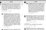 """'인터폴 적색수배 요청' 윤지오 """"선의의 후원금이 나를 이 상황까지…"""""""