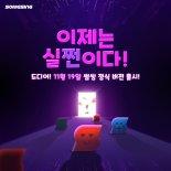 블록체인 노래방 썸씽, 정식 서비스 출시