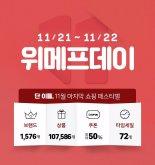 위메프데이, 10만개 특가상품…에어팟프로 28만9000원