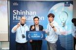 신한금융, '2019 신한 해커톤' 대회 성료