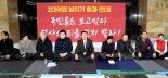 공전하는 패스트트랙 재판··· 자유한국당 공판 또 밀려