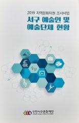 인천서구문화재단, 문화자원 가이드북 발간
