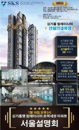 말레이시아 SKS그룹, 18일 서울서 말레이시아 초역세권 아파트 설명회