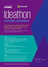 삼정KPMG, AI 활용 대학생 혁신 아이디어 대회