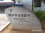 '살기 힘들다' 북한이탈주민 야산에서 숨진 채 발견