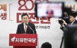 황교안 자유한국당 대표 신년 기자회견