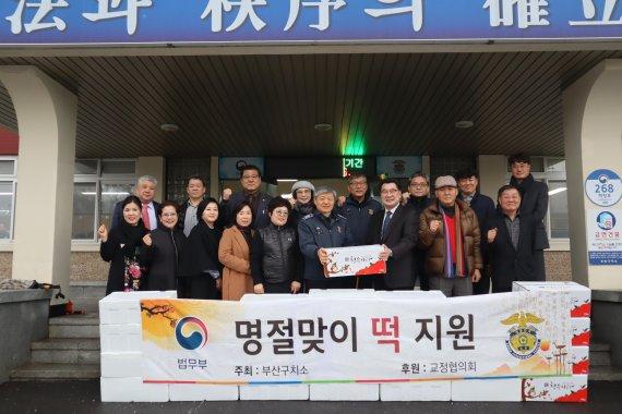 부산구치소 교정협의회, 수용자 합동차례 떡·사과 지원