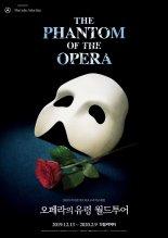 위메프, 호주 산불 구호 위한 '오페라의 유령' 도네이션 티켓 판매