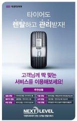 넥센타이어, 렌탈 서비스 '넥스트레벨' 홈쇼핑 방송