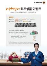 한국타이어 티스테이션,  '새해맞이 히트상품 행사'