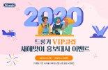 드롱기, VIP 클럽 새해맞이 홍보대사 이벤트 실시