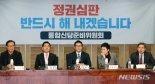 미래통합당, 17일 출범...통합지도부에 원희룡·이준석 합류