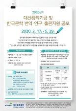 대산문화재단 2020 한국문학 번역·연구·출판지원 공모