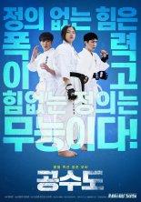입소문의 기적?  IPTV서 히트한 영화 '공수도' 극장 개봉