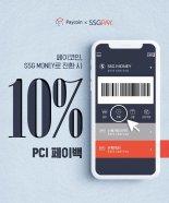 다날 페이코인, PCI→SSG머니 전환 시 10% 페이백 이벤트