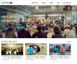 서울시, 블록체인으로 민주주의 확산에 나서다