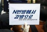 '박사방' 수사 속도… 암호화폐거래소·대행업체 5곳 압수수색