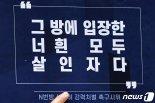 경찰, '박사' 조주빈 암호화폐 관련 계좌 20여개 확보·분석