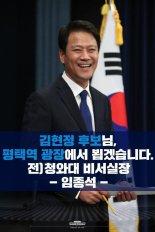 임종석 전 비서실장, 11일 평택을 김현정 후보 지원유세 나서