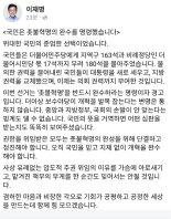 """이재명, 4.15 총선 """"국민 뜻 거역하면 어떤 심판을 받는지 보여준 것"""""""