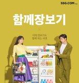 SSG닷컴, 공유장바구니 서비스 '함께장보기' 오픈