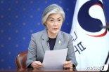 강경화, 아세안 사무총장과 통화, 신남방정책 협력 방안 논의
