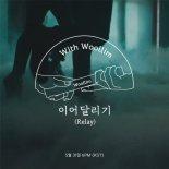 울림, 전 아티스트 함께한 '이어달리기' 프로젝트 앨범 발매