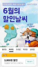 BBQ, 매주 화요일 '배달의 민족' 3000원 할인