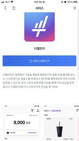 카톡 '클립'은 블록체인판 애플 앱스토어