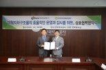 [2단] 석유공사-원자력환경공단, 대형 지하구조물 운영·감시 협약