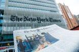 [글로벌포스트] 뉴욕타임즈, 블록체인으로 가짜뉴스 막는다