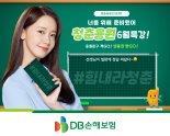 DB손보, '청춘응원 6월특강!' 인스타그램 이벤트 실시