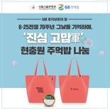 6·25 70주년…GS25, 군(軍)모닝 주먹밥 증정