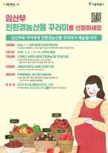 서울시, 임산부에 12개월간 48만원 친환경농산물 꾸러미 공급
