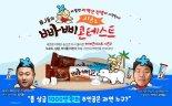 롯데푸드-아프리카TV, 빠삐코 BJ리액션 콘테스 개최