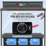 파인디지털, 전국 GS25 매장서 블랙박스 2종 판매