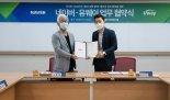 유웨이, 네이버와 '입시·유학' 언택트 콘텐츠 제공 업무협약