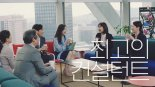 '구직자가 묻는다' 삼성생명 거꾸로 면접 광고 역발상 화제