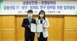 금융보안원-은행법학회, 금융산업 IT·보안·법제도 협력 업무협약