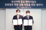 부산중기청-예탁결제원, 中企 금융역량 강화 '맞손'